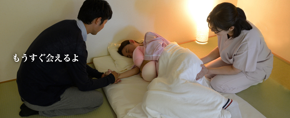 フリースタイル出産